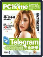 Pc Home (Digital) Subscription March 27th, 2020 Issue