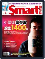 Smart 智富 (Digital) Subscription March 1st, 2019 Issue