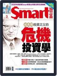 Smart 智富 (Digital) Subscription March 1st, 2020 Issue