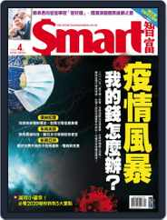 Smart 智富 (Digital) Subscription April 1st, 2020 Issue