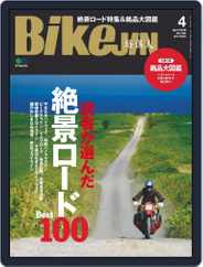 Bikejin/培倶人 バイクジン (Digital) Subscription March 6th, 2019 Issue