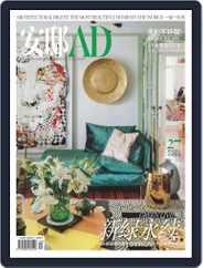 Ad 安邸 (Digital) Subscription April 4th, 2019 Issue