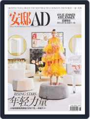 Ad 安邸 (Digital) Subscription June 3rd, 2019 Issue