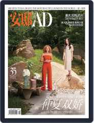 Ad 安邸 (Digital) Subscription August 2nd, 2019 Issue