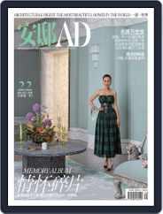 Ad 安邸 (Digital) Subscription September 3rd, 2019 Issue
