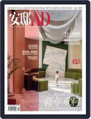 Ad 安邸 (Digital) Subscription January 2nd, 2020 Issue
