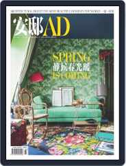 Ad 安邸 (Digital) Subscription March 7th, 2020 Issue