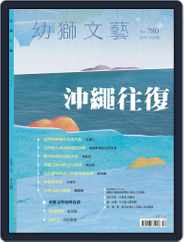 Youth Literary Monthly 幼獅文藝 (Digital) Subscription December 3rd, 2018 Issue
