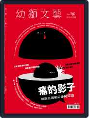 Youth Literary Monthly 幼獅文藝 (Digital) Subscription January 28th, 2019 Issue