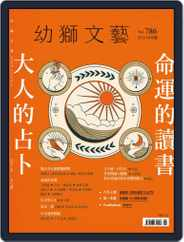 Youth Literary Monthly 幼獅文藝 (Digital) Subscription May 28th, 2019 Issue