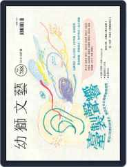 Youth Literary Monthly 幼獅文藝 (Digital) Subscription July 31st, 2019 Issue