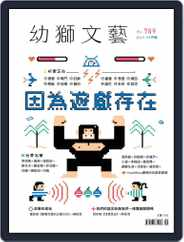 Youth Literary Monthly 幼獅文藝 (Digital) Subscription August 29th, 2019 Issue