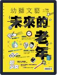 Youth Literary Monthly 幼獅文藝 (Digital) Subscription October 3rd, 2019 Issue