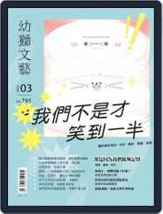 Youth Literary Monthly 幼獅文藝 (Digital) Subscription March 2nd, 2020 Issue