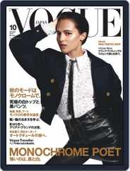VOGUE JAPAN (Digital) Subscription August 28th, 2019 Issue