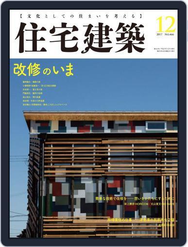 住宅建築 Jutakukenchiku October 17th, 2017 Digital Back Issue Cover