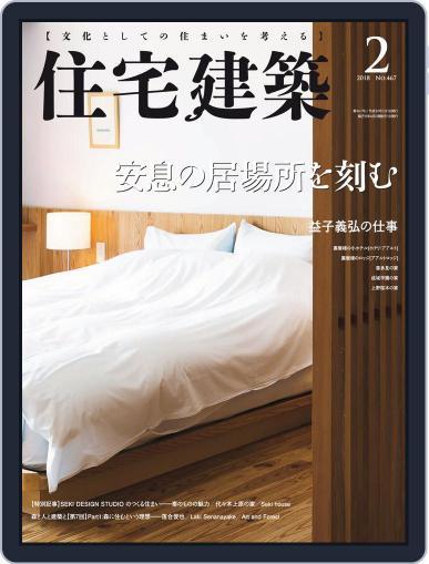 住宅建築 Jutakukenchiku December 23rd, 2017 Digital Back Issue Cover