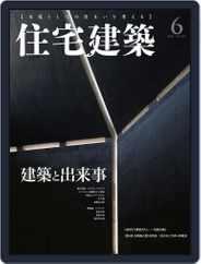 住宅建築 Jutakukenchiku (Digital) Subscription April 19th, 2018 Issue