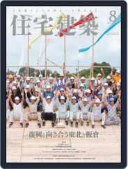 住宅建築 Jutakukenchiku (Digital) Subscription June 19th, 2018 Issue