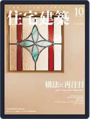 住宅建築 Jutakukenchiku (Digital) Subscription August 19th, 2018 Issue