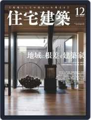 住宅建築 Jutakukenchiku (Digital) Subscription October 19th, 2018 Issue