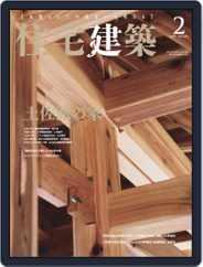 住宅建築 Jutakukenchiku (Digital) Subscription December 19th, 2018 Issue