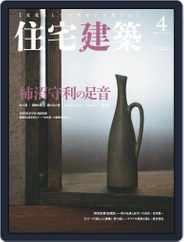 住宅建築 Jutakukenchiku (Digital) Subscription February 19th, 2019 Issue