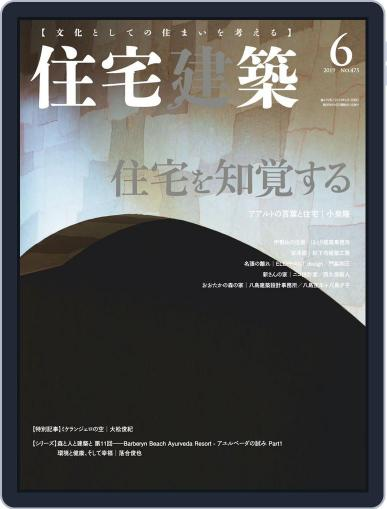 住宅建築 Jutakukenchiku April 19th, 2019 Digital Back Issue Cover
