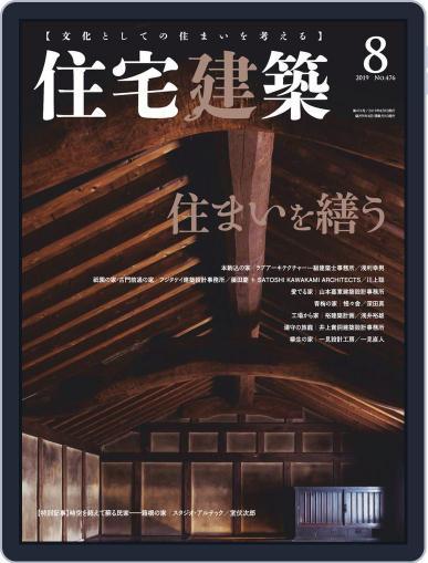 住宅建築 Jutakukenchiku June 19th, 2019 Digital Back Issue Cover