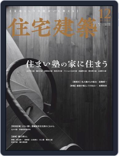 住宅建築 Jutakukenchiku October 19th, 2019 Digital Back Issue Cover
