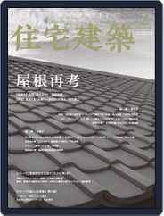 住宅建築 Jutakukenchiku (Digital) Subscription December 19th, 2019 Issue