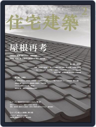 住宅建築 Jutakukenchiku December 19th, 2019 Digital Back Issue Cover