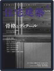 住宅建築 Jutakukenchiku (Digital) Subscription February 19th, 2020 Issue