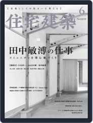 住宅建築 Jutakukenchiku (Digital) Subscription April 19th, 2020 Issue