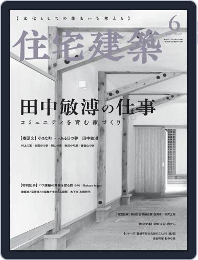 住宅建築 Jutakukenchiku April 19th, 2020 Digital Back Issue Cover