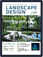 Landscape Design ランドスケープデザイン (Digital) Subscription December 1st, 2017 Issue
