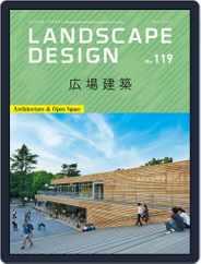 Landscape Design ランドスケープデザイン (Digital) Subscription April 1st, 2018 Issue