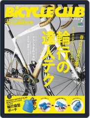 Bicycle Club バイシクルクラブ (Digital) Subscription May 23rd, 2019 Issue