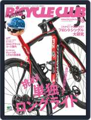 Bicycle Club バイシクルクラブ (Digital) Subscription June 25th, 2019 Issue