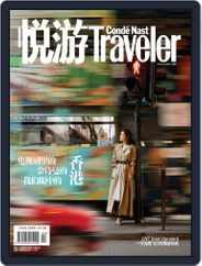 悦游 Condé Nast Traveler (Digital) Subscription January 24th, 2019 Issue