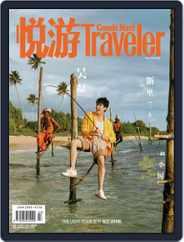 悦游 Condé Nast Traveler (Digital) Subscription March 1st, 2019 Issue