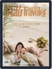 悦游 Condé Nast Traveler (Digital) Subscription April 24th, 2019 Issue