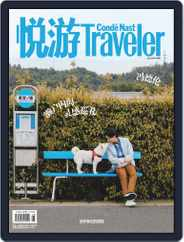 悦游 Condé Nast Traveler (Digital) Subscription May 24th, 2019 Issue