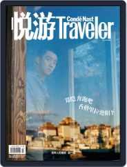 悦游 Condé Nast Traveler (Digital) Subscription June 24th, 2019 Issue