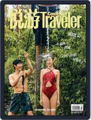 悦游 Condé Nast Traveler (Digital) Subscription July 24th, 2019 Issue