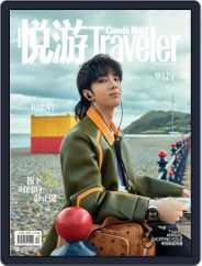 悦游 Condé Nast Traveler (Digital) Subscription November 25th, 2019 Issue