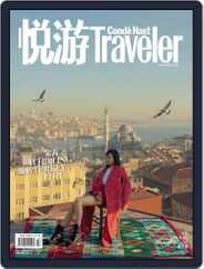 悦游 Condé Nast Traveler (Digital) Subscription January 25th, 2020 Issue