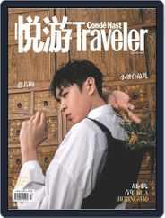 悦游 Condé Nast Traveler (Digital) Subscription February 25th, 2020 Issue