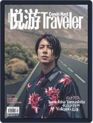 悦游 Condé Nast Traveler (Digital) Subscription March 25th, 2020 Issue