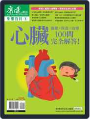 Common Health Special Issue 康健主題專刊 (Digital) Subscription January 21st, 2013 Issue